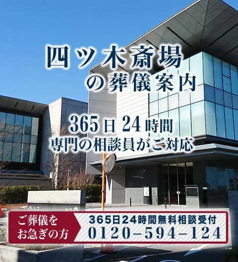 四ツ木斎場の紹介