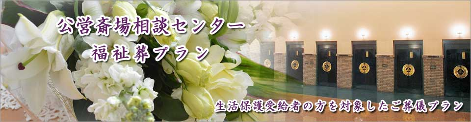 公営斎場相談センターの福祉葬